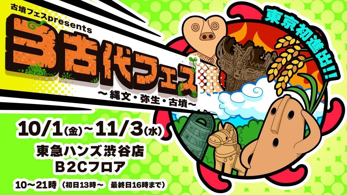 3古代フェス渋谷ハンズ